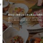 北新地はらみ 法善寺店のホームページを公開しました。